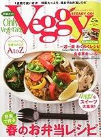 Veggy STEADY GO! Vol.15