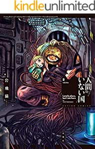 人間のいない国 : 2 【電子コミック限定特典付き】 (アクションコミックス)