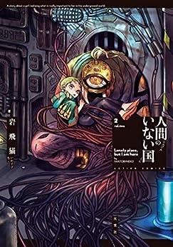 [岩飛猫]の人間のいない国 : 2 【電子コミック限定特典付き】 (アクションコミックス)