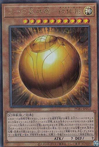 遊戯王 PGB1-JP013 ラーの翼神竜-球体形 (日本語版 ミレニアムアルティメットレア) PRISMATIC GOD BOX
