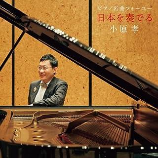 ピアノ名曲フォーユー~日本を奏でる~