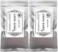 有機栽培 粉末緑茶 100g×2パック   自然のままの味わい有機JAS認定茶   オーガニック緑茶  静岡県産