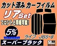 A.P.O(エーピーオー) リア (b) ライフ JB5〜8 (5%) カット済み カーフィルム JB5 JB6 JB7 JB8 ホンダ