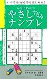 World Puzzleやさしすぎるナンプレ (池田書店のナンプレシリーズ)