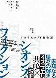 シオンズ・フィクション イスラエルSF傑作選 (竹書房新書)