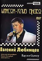 "Evgeniy Lyubimtsev. Edu ya v Odessu. Shou-kholl ""Atmosfera"" Sankt-Peterburg 2012.2014 gg. (Shanson.Klub video) [Евгений Любимцев. Еду я в Одессу] [DVD] [DVD]"