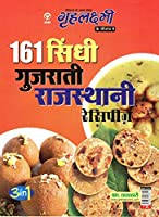Grehlakshmi 161 Sindhi Gujrati Rajasthani Recipies