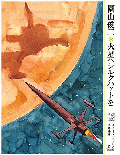 ポニー・ブックス (復刻版) 火星へシルクハットをの詳細を見る