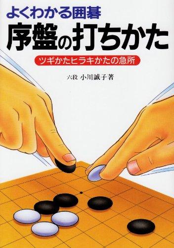 よくわかる囲碁 序盤の打ちかた―ツギかたヒラキかたの急所の詳細を見る