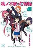 桃ノ木家の四姉妹 (1) (まんがタイムKR フォワードコミックス)