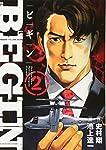 BEGIN (2) (ビッグコミックス)