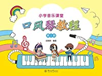 小学音乐课堂:口风琴教程(第三册)