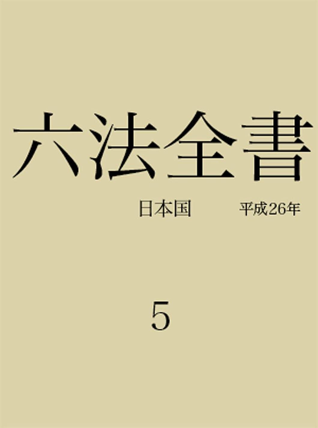 柔らかい足ピジンドレイン六法全書5