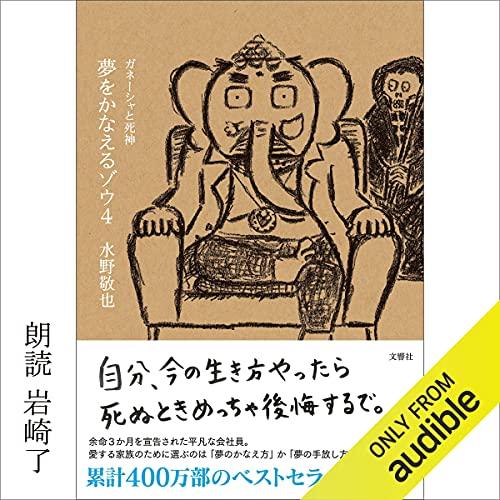 『夢をかなえるゾウ4 ガネーシャと死神』のカバーアート