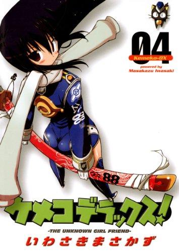 ケメコデラックス!(4) (電撃コミックス)