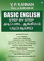 BASIC ENGLISH (STEP BY STEP)
