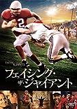 フェイシング・ザ・ジャイアント[DVD]