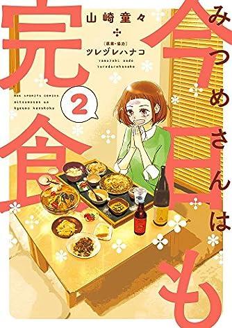 みつめさんは今日も完食 (2) (ビッグコミックス)