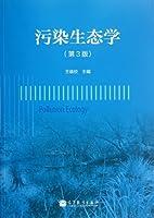 污染生态学(第3版) 王焕校 高等教育出版社 9787040354676