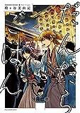 だんだらごはん 分冊版(23) (ARIAコミックス)