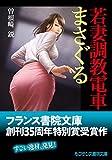 若妻調教電車【まさぐる】 (フランス書院文庫)