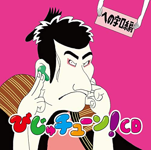 【Amazon.co.jp限定】びじゅチューン!CD 「への字口編」(「オリジナルビッグぬりえシート」(ジャケットデザイン)付)