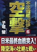 不沈戦艦「紀伊」〈6〉空撃 (コスミック文庫)