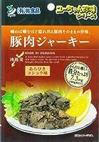 豚肉(豚ハツ) ジャーキー あらびきコショウ味 13g×10袋×1 祐食品 鉄分豊富な豚ハツのジューシーな珍味 おつまみや沖縄土産に