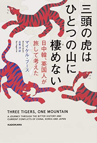 三頭の虎はひとつの山に棲めない 日中韓、英国人が旅して考えたの詳細を見る