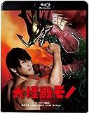 大怪獣モノ<廉価盤>[Blu-ray/ブルーレイ]