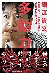 多動力(NewsPicks Book)