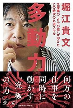 [堀江貴文]の多動力 (NewsPicks Book)