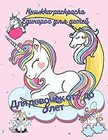 Книжка-раскраска Единорог для детей: Книга очаровательных дизайнов единорога,
