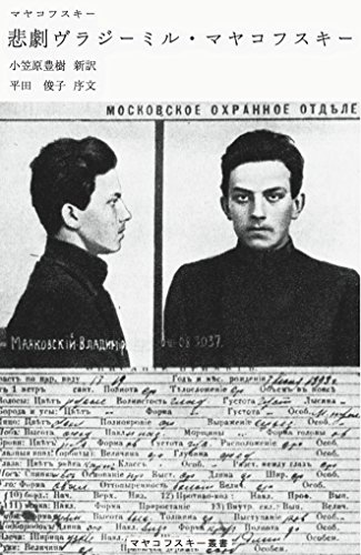 悲劇ヴラジーミル・マヤコフスキー (マヤコフスキー叢書)