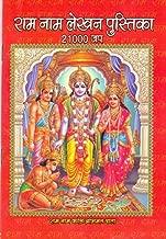 21000 Ram naam lekhan pustika ( Pack of 10)