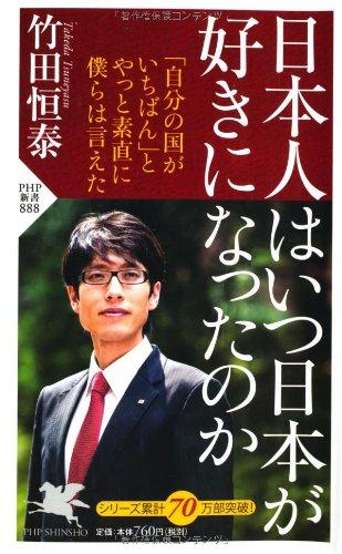 日本人はいつ日本が好きになったのか (PHP新書)の詳細を見る