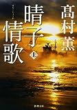 晴子情歌(上) (新潮文庫)