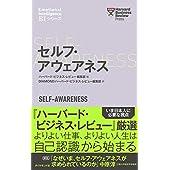 セルフ・アウェアネス (ハーバード・ビジネス・レビュー [EIシリーズ])