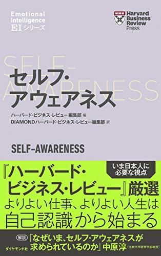 『セルフ・アウェアネス (ハーバード・ビジネス・レビュー [EIシリーズ])』
