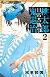 桃太郎日常茶飯事鬼退治 (2) (フラワーコミックスアルファ)