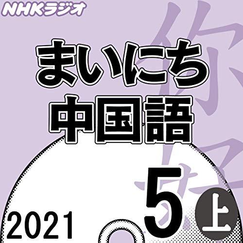 『NHK まいにち中国語 2021年5月号 上』のカバーアート