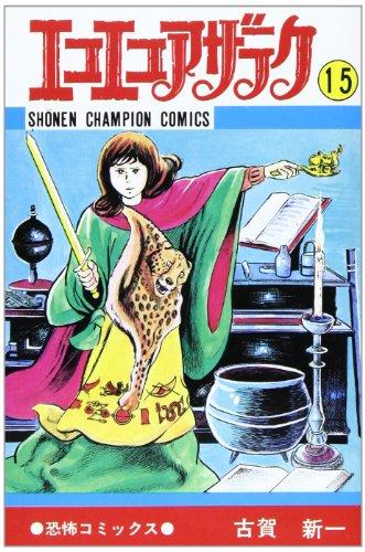 エコエコアザラク (15) (少年チャンピオン・コミックス)