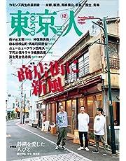 東京人2021年12月号 特集「商店街に新風」空き家活用で賑わうまち[雑誌]