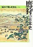 鷹狩の日本史