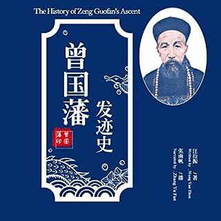 Page de couverture de 曾国藩发迹史 - 曾國藩發跡史 [The History of Zeng Guofan's Ascent]
