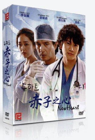 New Heart (Korean Drama by PK Ent. 6-DVD Set, English Sub)