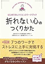 表紙: 折れない心のつくりかた~はじめてのレジリエンスワークブック~ | 日本ポジティブ心理学協会