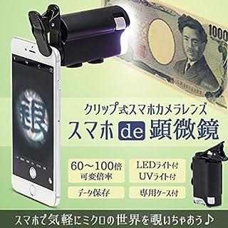 スマホ de 顕微鏡 最大100倍 可変倍率 スマホカメラレンズ クリップ式 UV LED マイクロスコープ ルーペ TASTE-7751WD