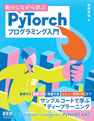 動かしながら学ぶ PyTorchプログラミング入門