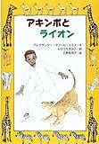 アキンボとライオン (文研ブックランド)